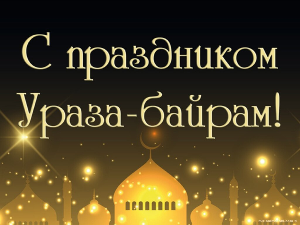 нас конец месяца рамадан поздравления отдельных