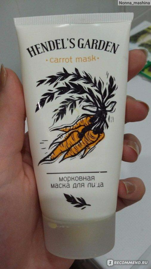 Carrot Mask Hendel морковная маска в Нижневартовске