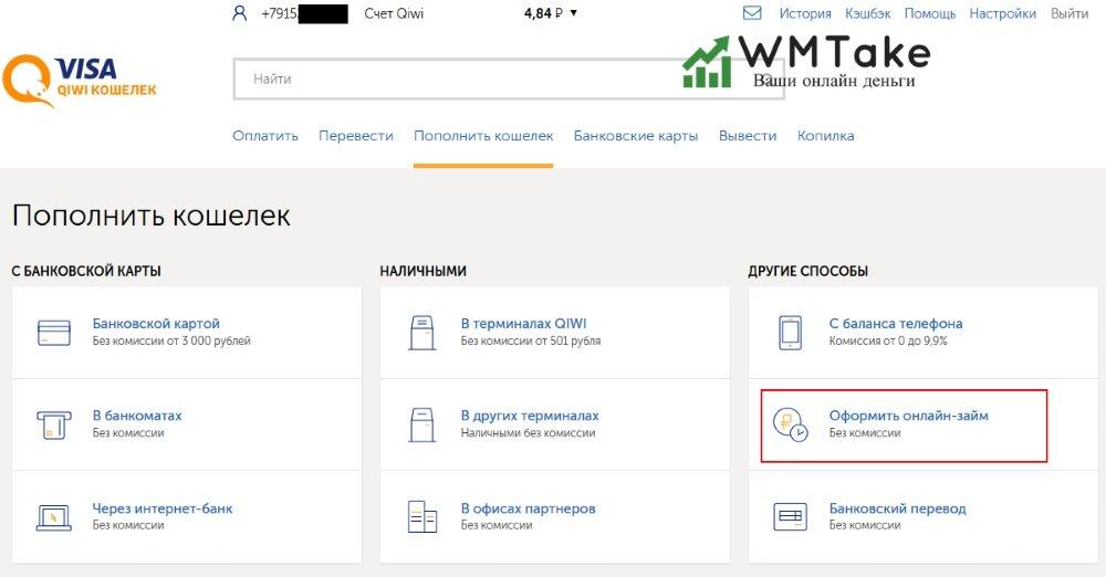 кредит на киви кошелек украина