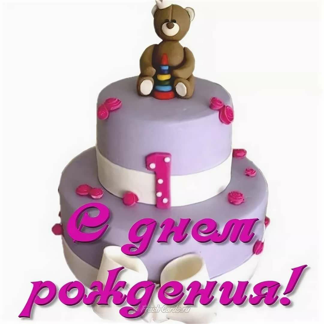 Днем, фото поздравление с днем рождения 1 годик девочке
