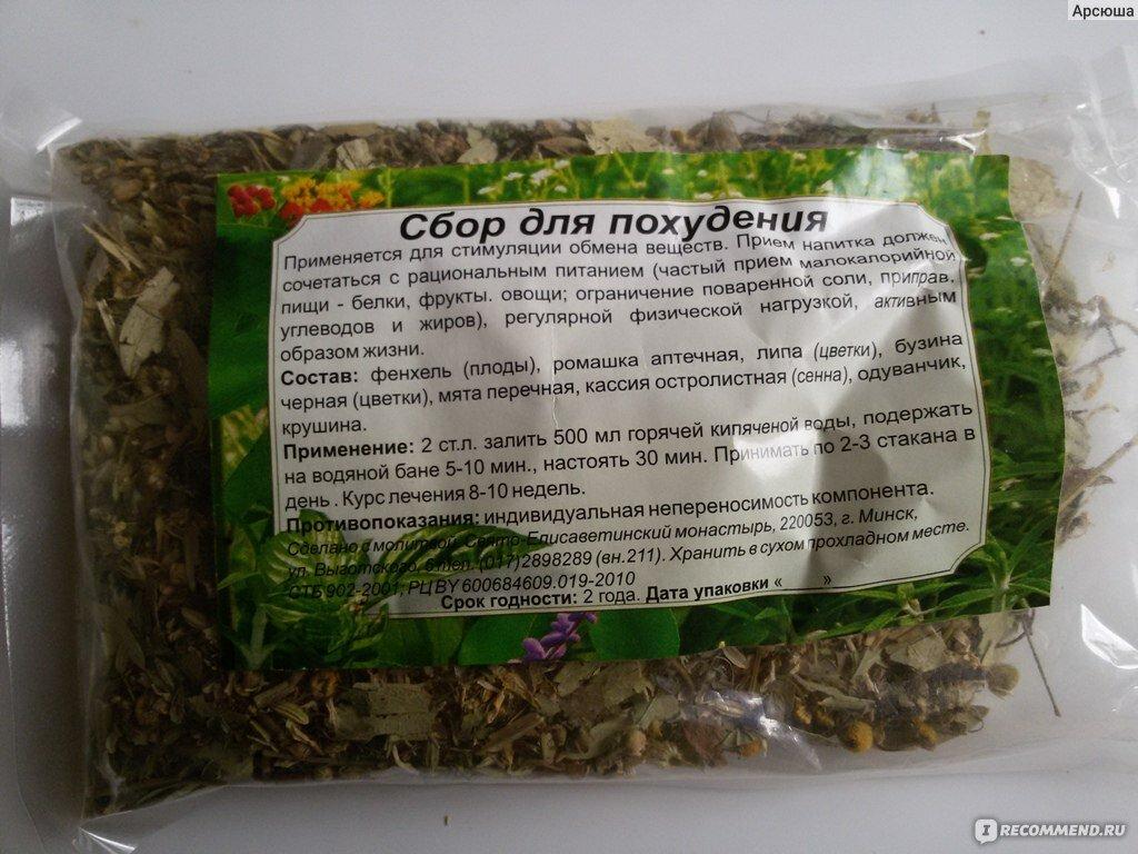 отзывы похудение на травах