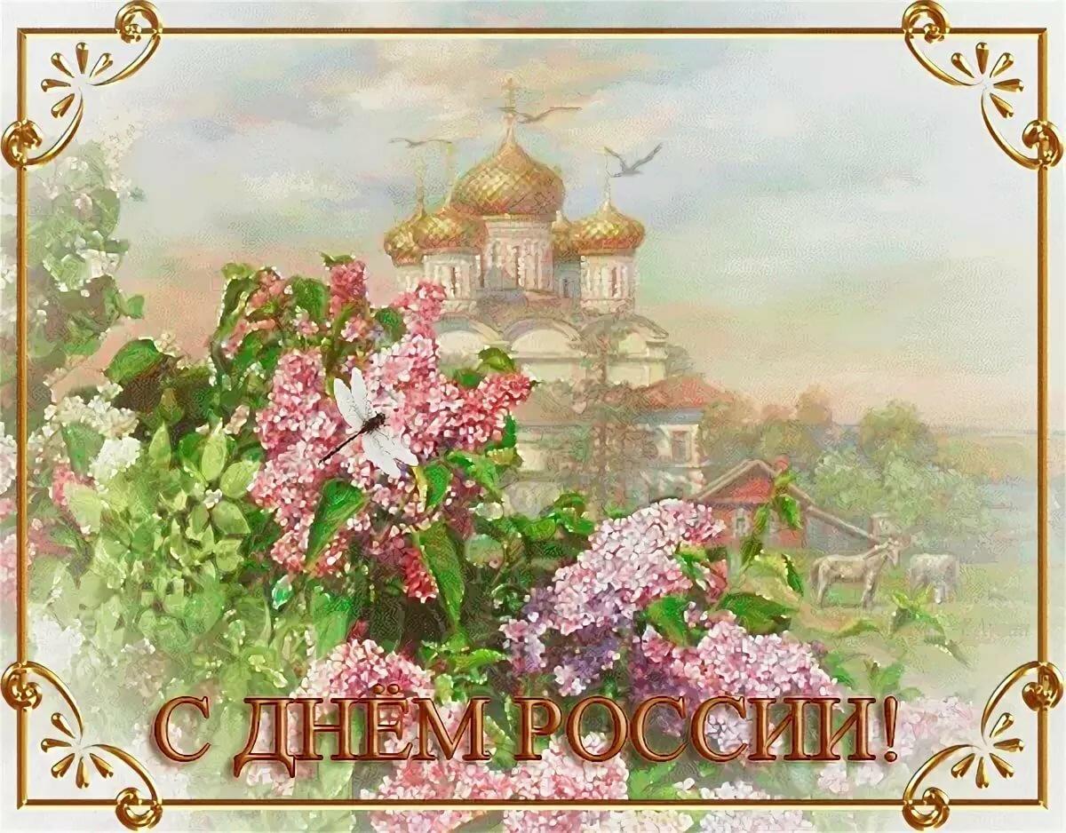 Стихами открытки, открытки гифки с днем россии