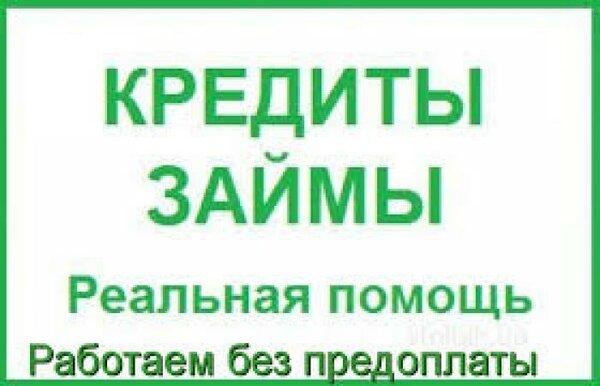 Красноярск займы при личной встрече