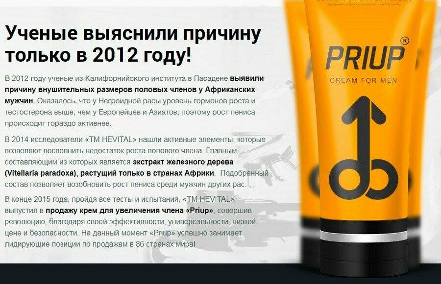 PriUp для увеличения члена в Калуге