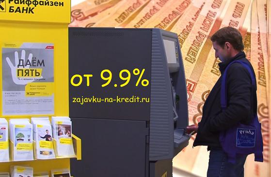 райффайзен банк аваль кредит наличными условия какой объем занимает 2.5 моль h2