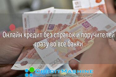 Нико банк взять кредит наличными по паспорту я взял кредит в банке 1000000