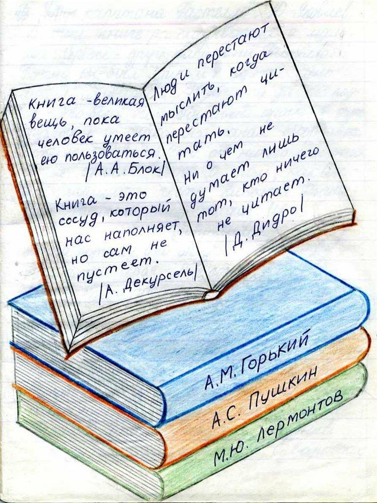 Картинки к супер читательского дневника