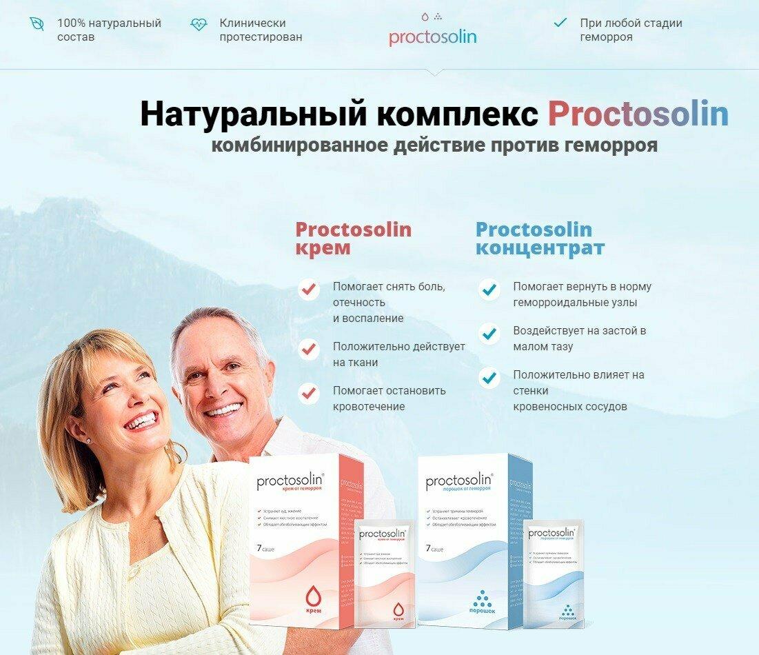 Проктозолин комплекс от геморроя в Евпатории