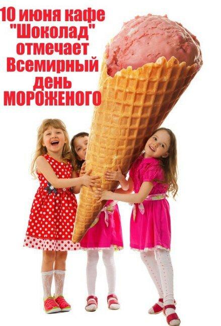 Открытка с днем мороженого картинки, днем