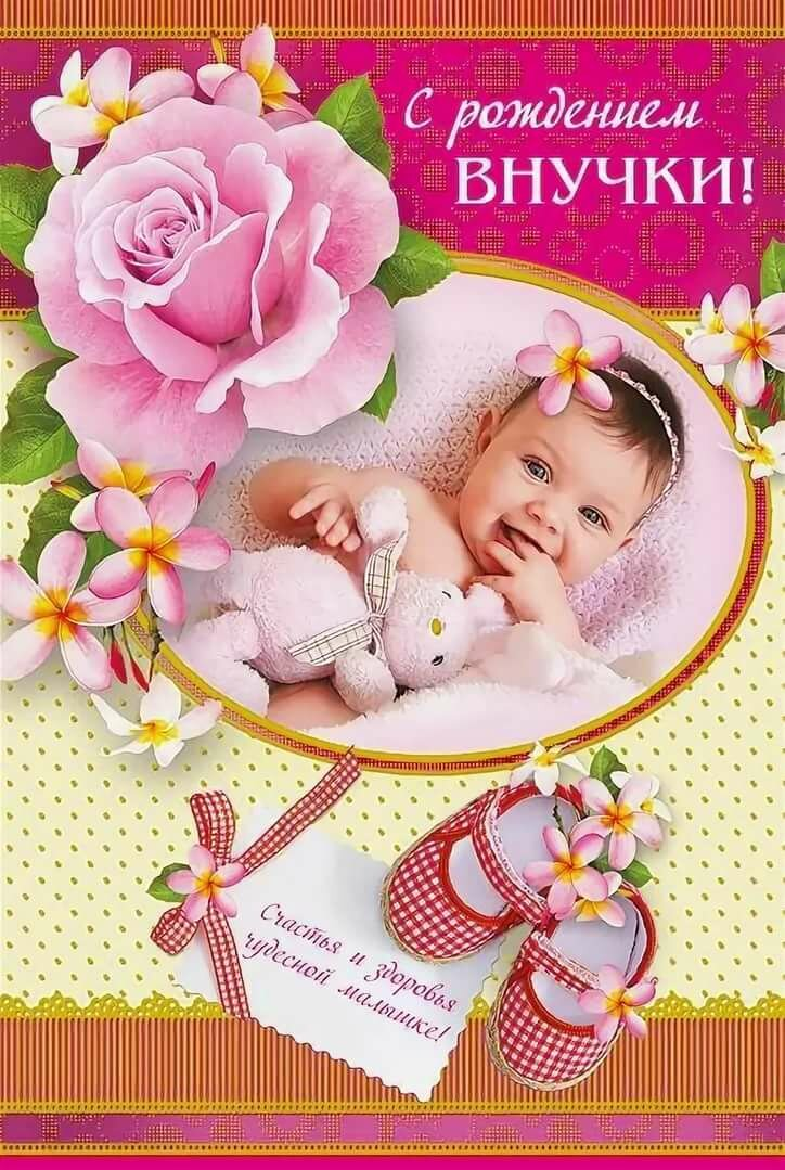 Открытка с рождением внучки и дочки