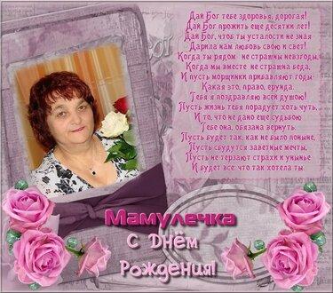 Поздравления на юбилей маме 75 от семьи