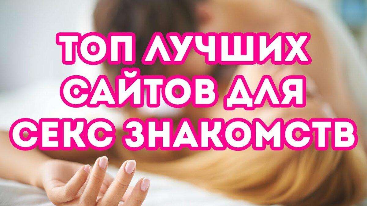 Самые лучшие секс сайты знакомств — 6
