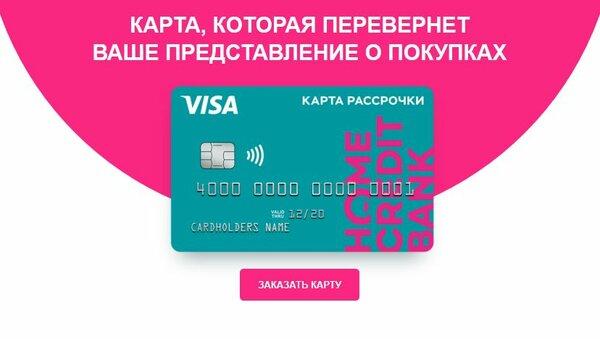 партнёры банка хоум кредит по карте рассрочки в перми