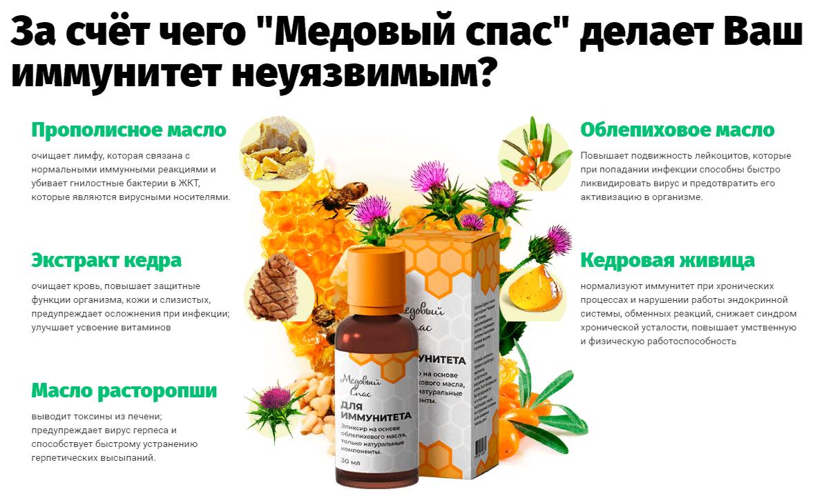 Медовый спас капли для иммунитета в Краснодаре