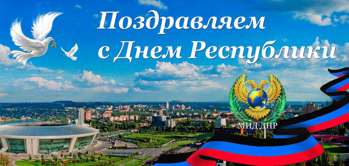 Открытка с праздником республики