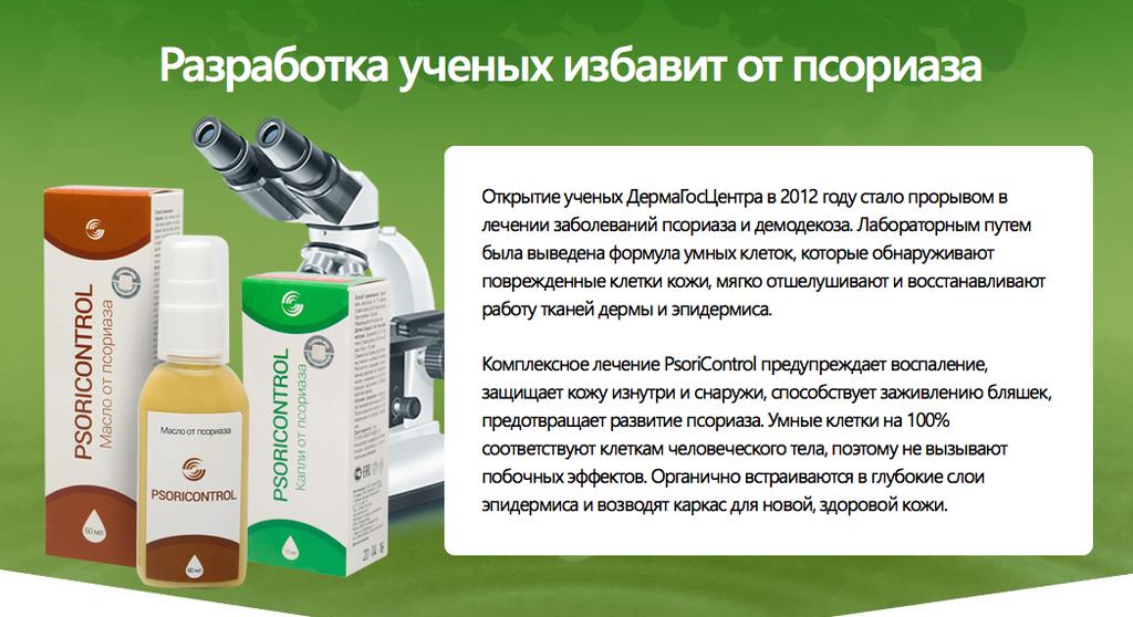 PsoriControl - от псориаза в Балаково