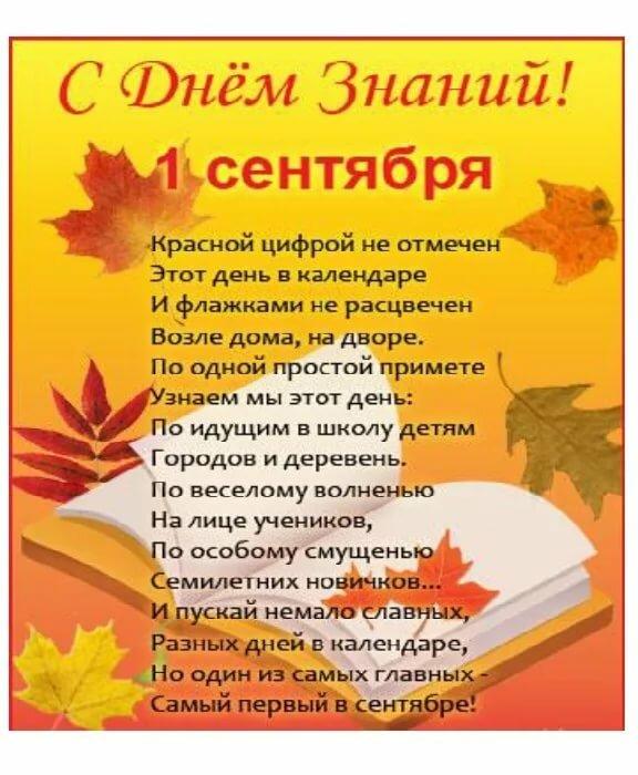 примеру, первое сентября день знаний поздравления каждого современного