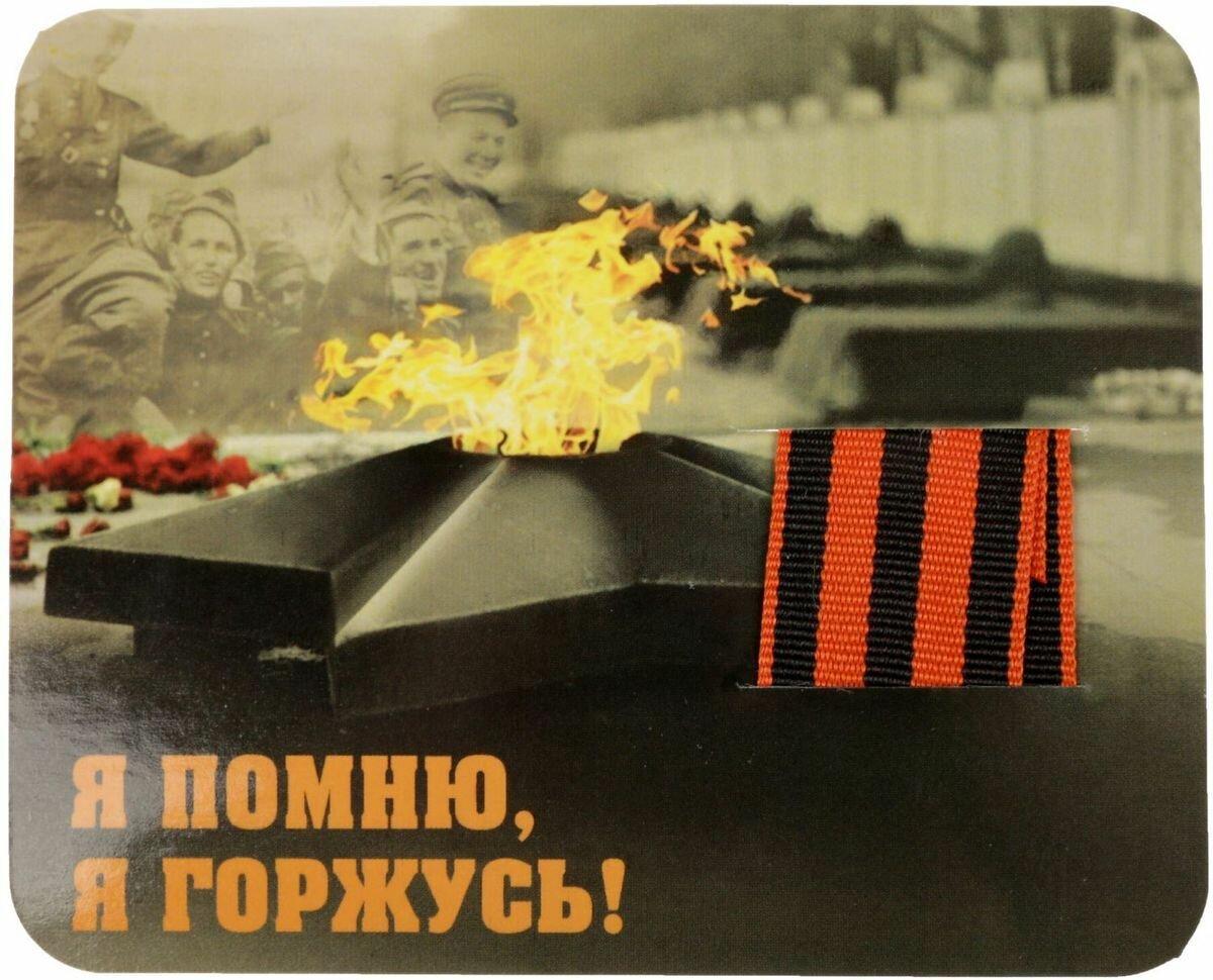 открытка мы гордимся вам связать