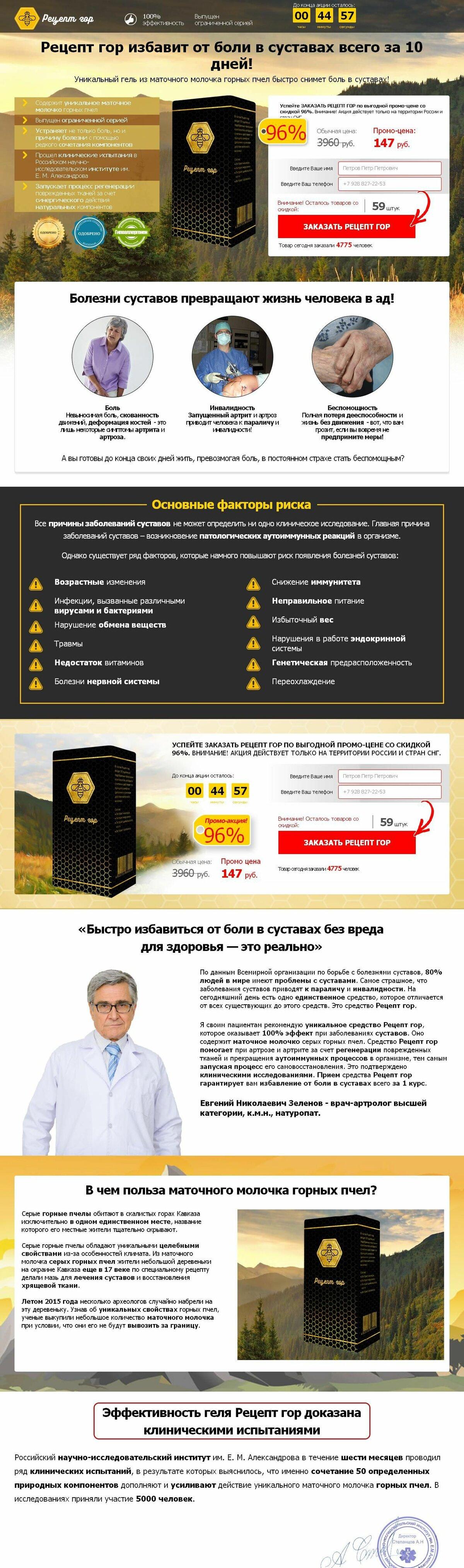 Рецепт гор от боли в суставах в Томске