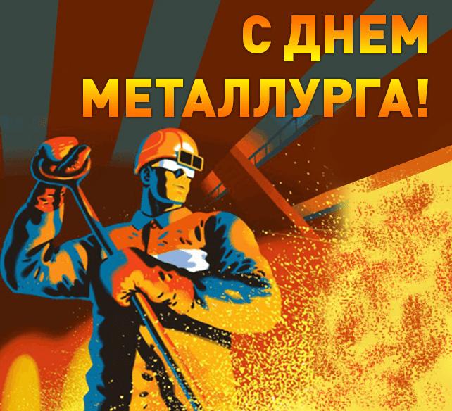открытки с днем металлурга своими руками раньше