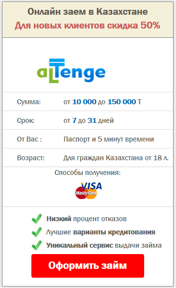 кредит наличными в магнитогорске под маленький процент взять кредит онлайн на кошелек