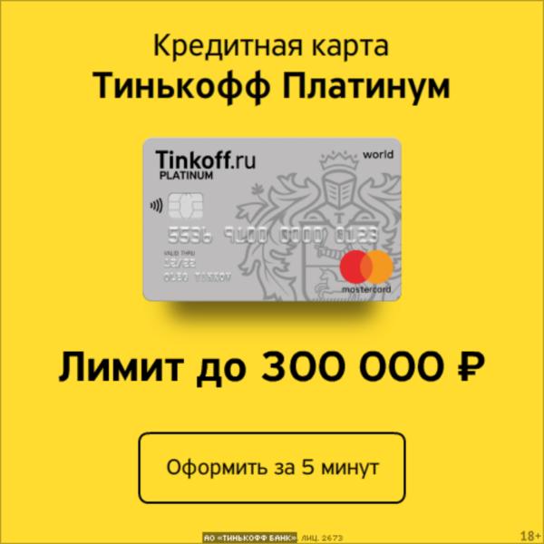 отп банк официальный сайт погашения кредита досрочно