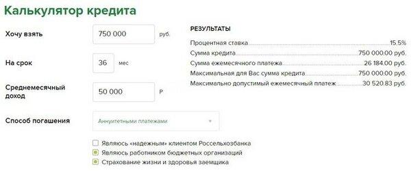 россельхозбанк рассчитать кредит онлайн калькулятор ипотекаорганизация финансового мониторинга кредитных организаций