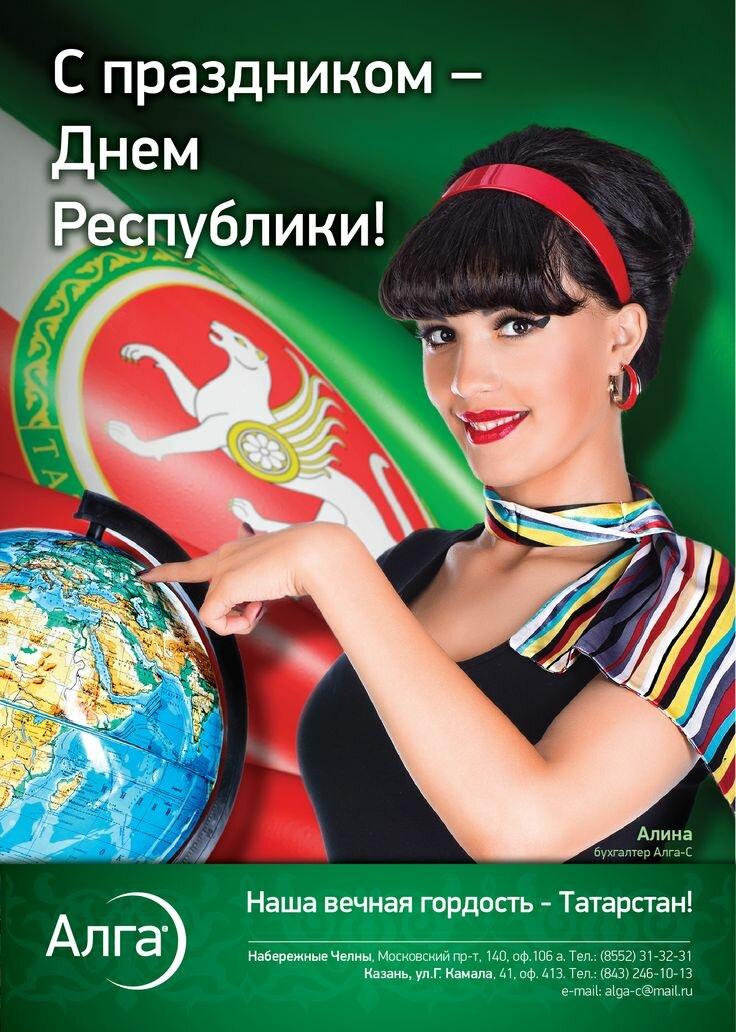 С днем республики татарстан картинки поздравления