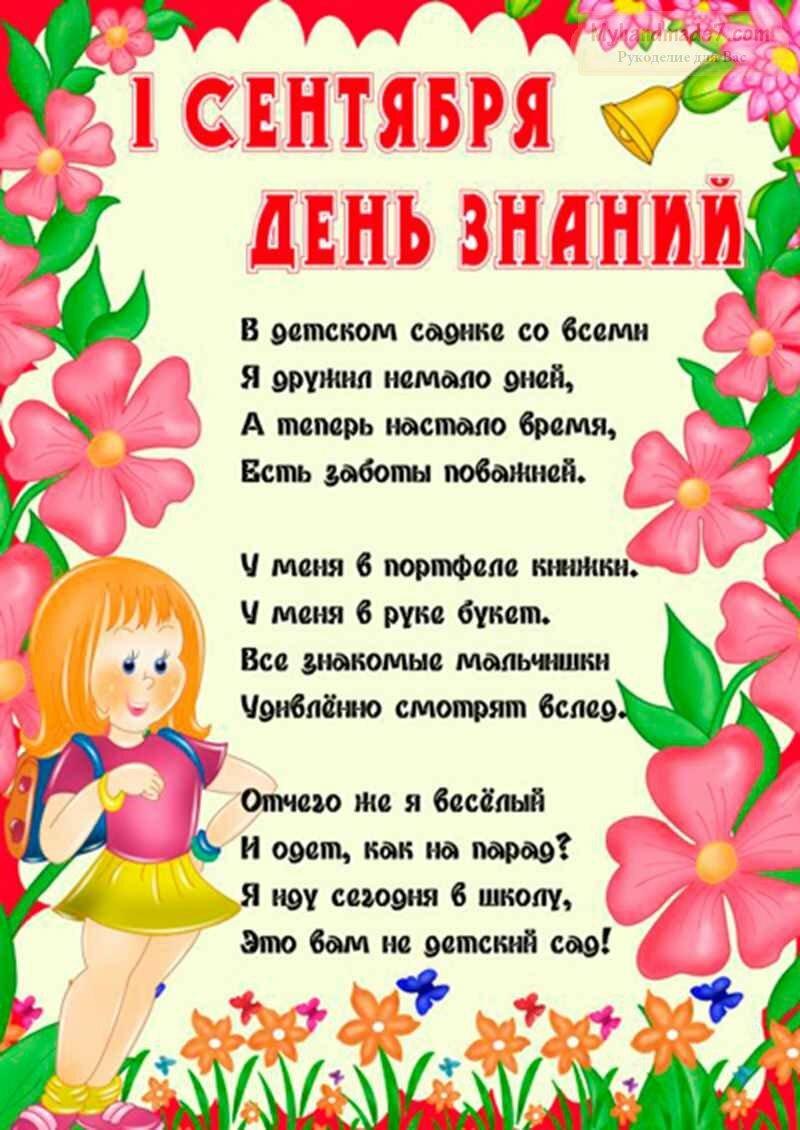 Поздравления для родителей дошкольников с 1 сентября