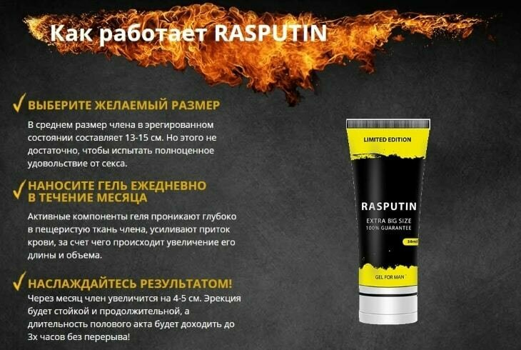 RASPUTIN GEL для увеличения члена в Чаплыгине