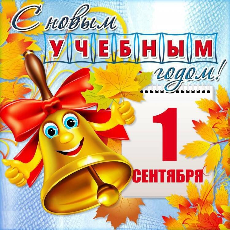 Поздравление с 1 сентября детям в картинках, открытку для