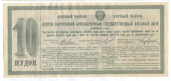 ценные бумаги государственного займа