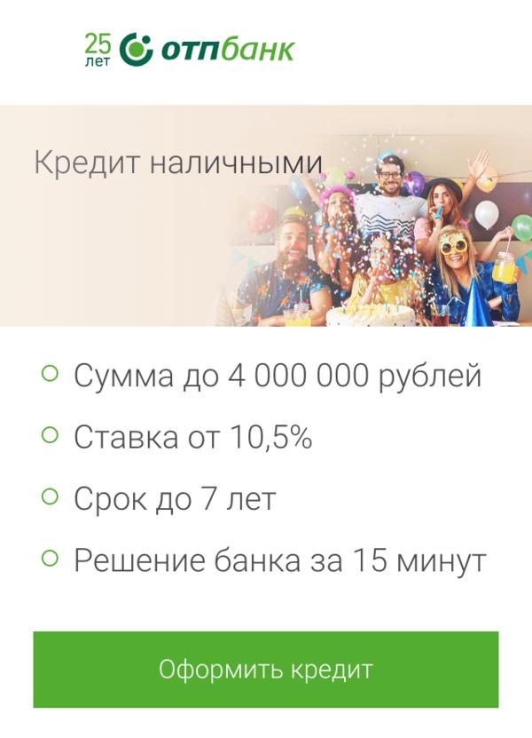 Анкета-заявка. Могу я подать заявку на кредит через сайт, интернет-банк?