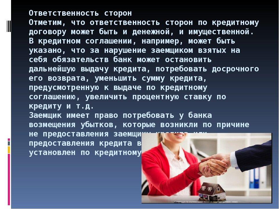 контактное лицо в кредитном договоре какая ответственность