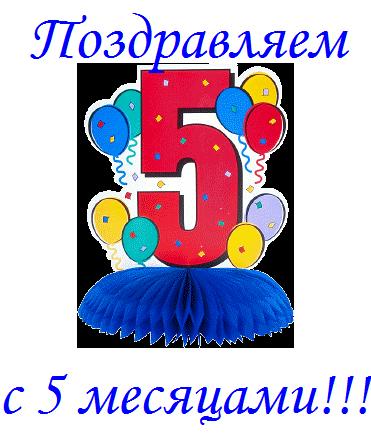 День рождения, картинки с 5 месяцами ребенка поздравления