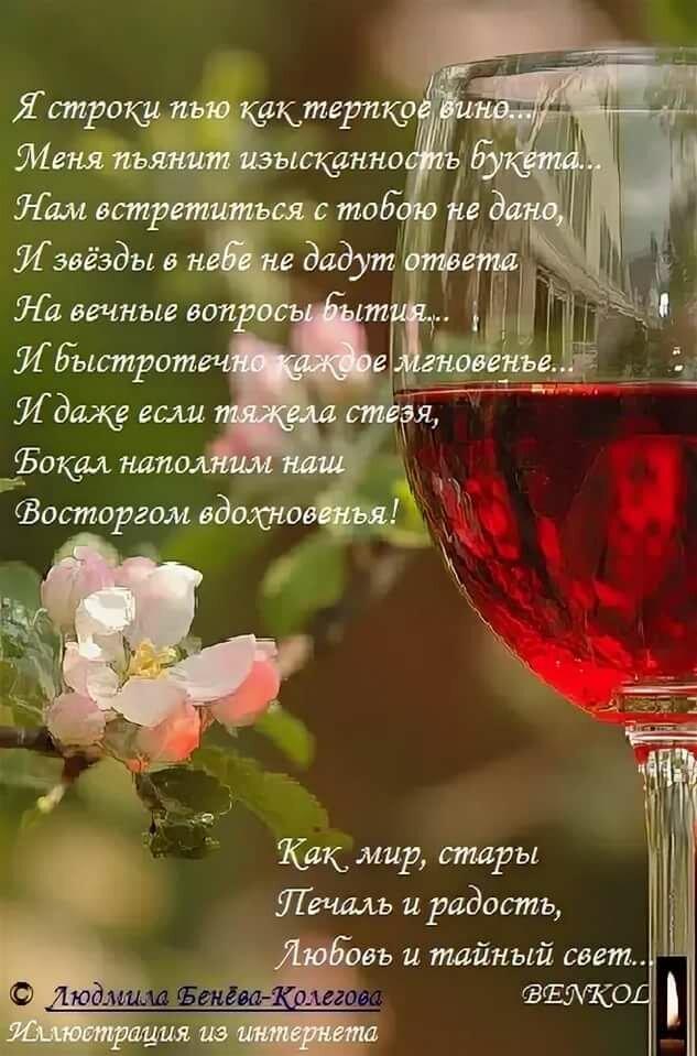 Поздравление женщина как вино