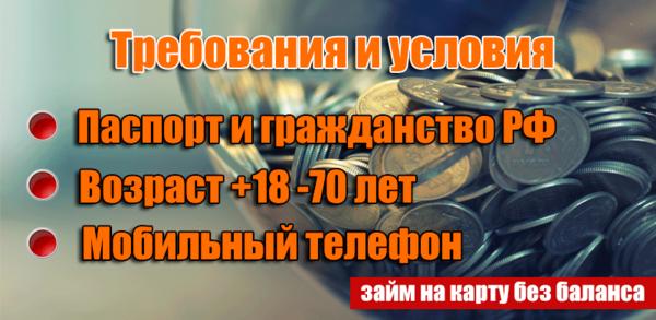 микрозайм конга реквизиты банка capital one credit card make payment by phone