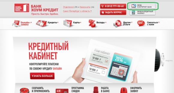 пао почта банк оплатить кредит онлайн с карты сбербанка