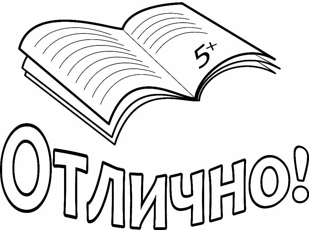 раскраски 1 сентября день знаний распечатать рисует