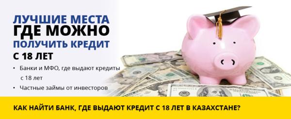 коммерческие банки кредит без отказа