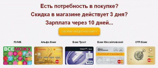 оставить заявку на кредит во все банки на карту