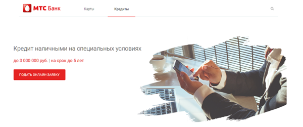 Центр инвест банк кредит онлайн