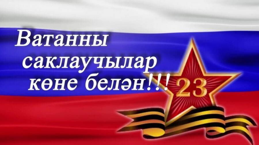 Открытки 23 февраль белэн