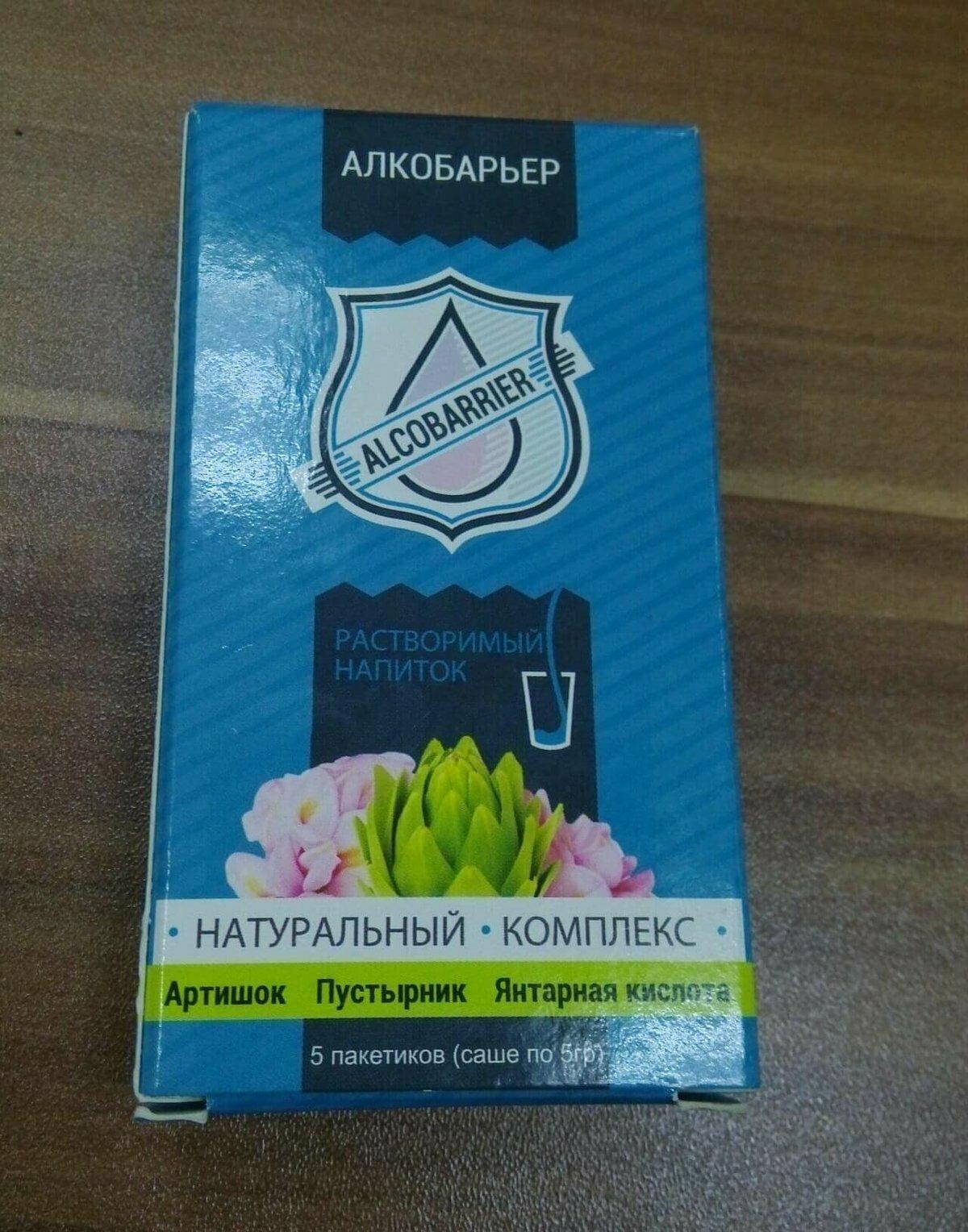 АлкоБарьер - от алкоголизма в Новокуйбышевске