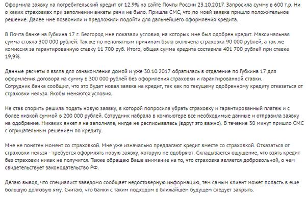 почта банк кредит наличными онлайн заявка белгородзайм 300000 рублей срочно на карту решение онлайн