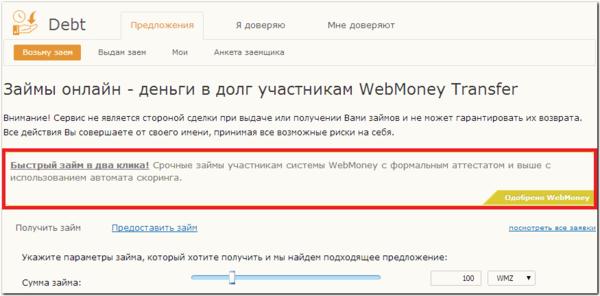 экспресс займ номер телефона горячей линии взять в долг теле2 50 рублей