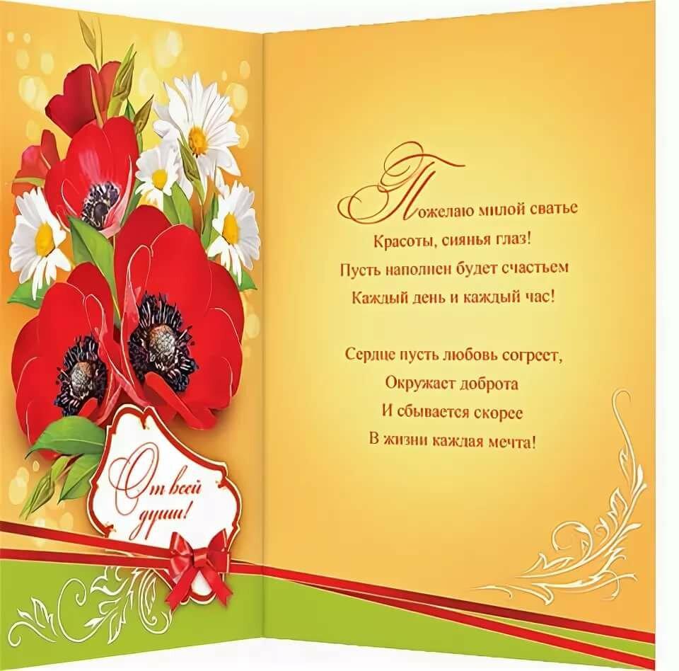 С днем рождения сваху открытка