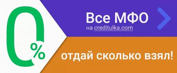 кредит без отказов украина