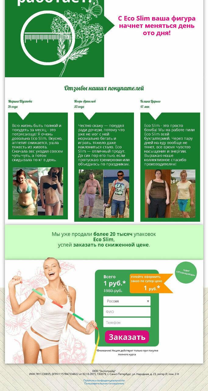 Eco Slim Капли Для Похудения Отзывы. EcoSlim таблетки для похудения