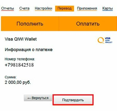 Как перевести деньги с вебмани на киви кошелек другого человека